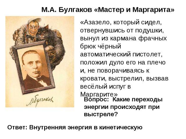 М.А. Булгаков «Мастер и Маргарита» «Азазело, который сидел, отвернувшись от п...