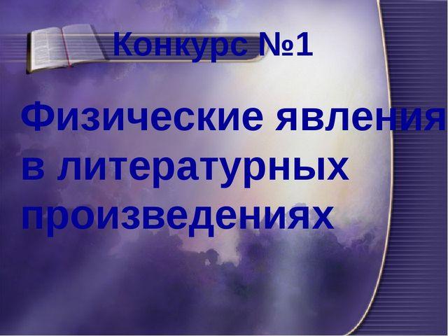 Физические явления в литературных произведениях Конкурс №1