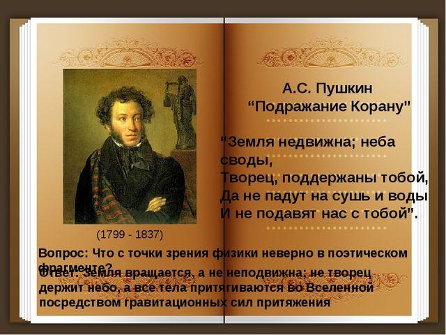 """А.С. Пушкин """"Подражание Корану"""" """"Земля недвижна; неба своды, Творец, поддержа..."""