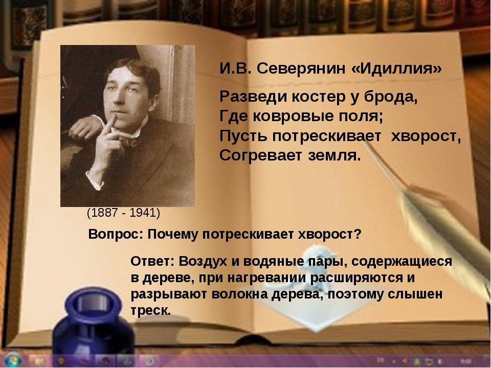 (1887 - 1941) И.В. Северянин «Идиллия» Разведи костер у брода, Где ковровые п...