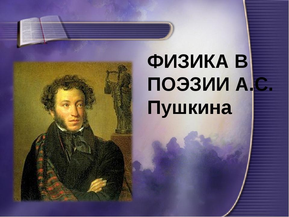 ФИЗИКА В ПОЭЗИИ А.С. Пушкина