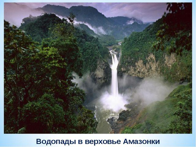 Водопады в верховье Амазонки