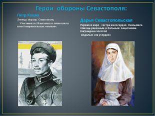 Петр Кошка Легенда обороны Севастополя. Участвовал в 18 вылазках и лично взя