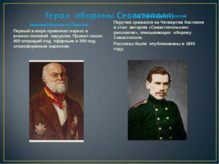 Николай Иванович Пирогов Первый в мире применил наркоз в военно-полевой хиру