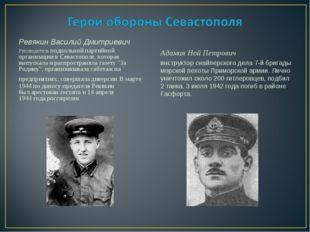 Ревякин Василий Дмитриевич Руководитель подпольной партийной организации в Се