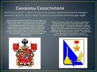 Первый герб утвержден 26 июля 1893 года. Выглядит он в форме красного щита, н