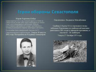 Мария Карповна Байда Санинструктор 514-го стр. полка.В одном из боёв за Сева