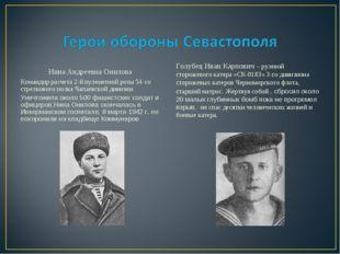 Нина Андреевна Онилова Командир расчета 2-й пулеметной роты 54-го стрелковог