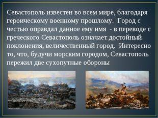 Севастополь известен во всем мире, благодаря героическому военному прошлому.