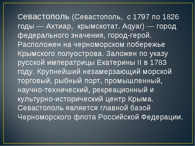 Севастополь (Севастополь, с 1797 по 1826 годы — Ахтиар, крымскотат. Aqyar) —...