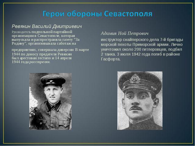 Ревякин Василий Дмитриевич Руководитель подпольной партийной организации в Се...