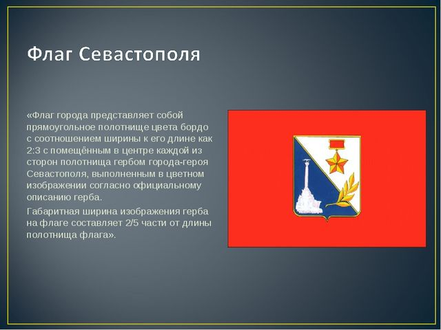 «Флаг города представляет собой прямоугольное полотнище цвета бордо с соотнош...