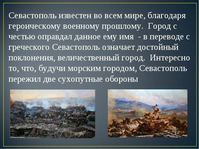Севастополь известен во всем мире, благодаря героическому военному прошлому....