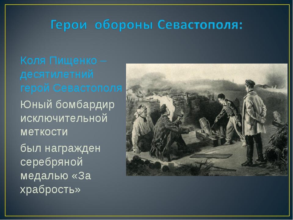 Коля Пищенко – десятилетний герой Севастополя Юный бомбардир исключительной м...