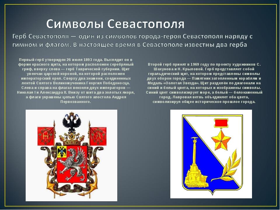 Первый герб утвержден 26 июля 1893 года. Выглядит он в форме красного щита, н...