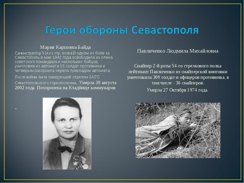 Мария Карповна Байда Санинструктор 514-го стр. полка.В одном из боёв за Сева...