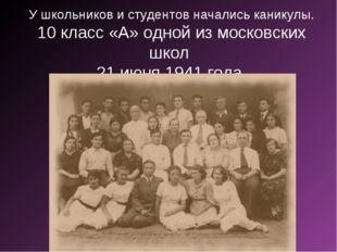 У школьников и студентов начались каникулы. 10 класс «А» одной из московских