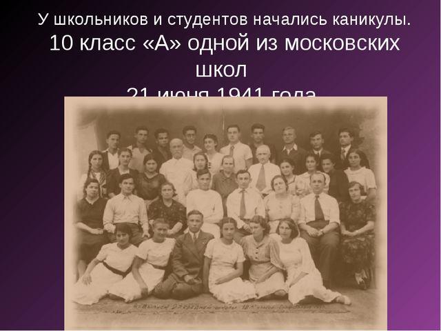 У школьников и студентов начались каникулы. 10 класс «А» одной из московских...