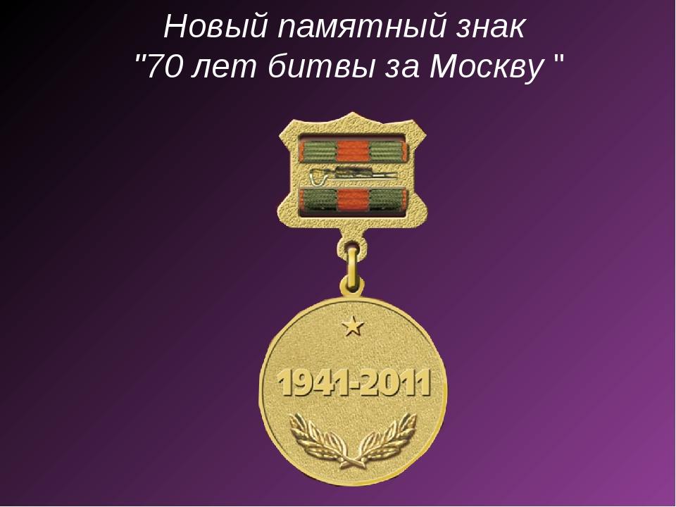 """Новый памятный знак """"70 лет битвы за Москву """""""