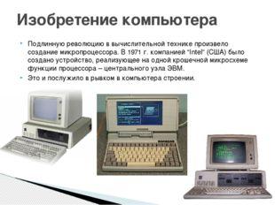Подлинную революцию в вычислительной технике произвело создание микропроцессо