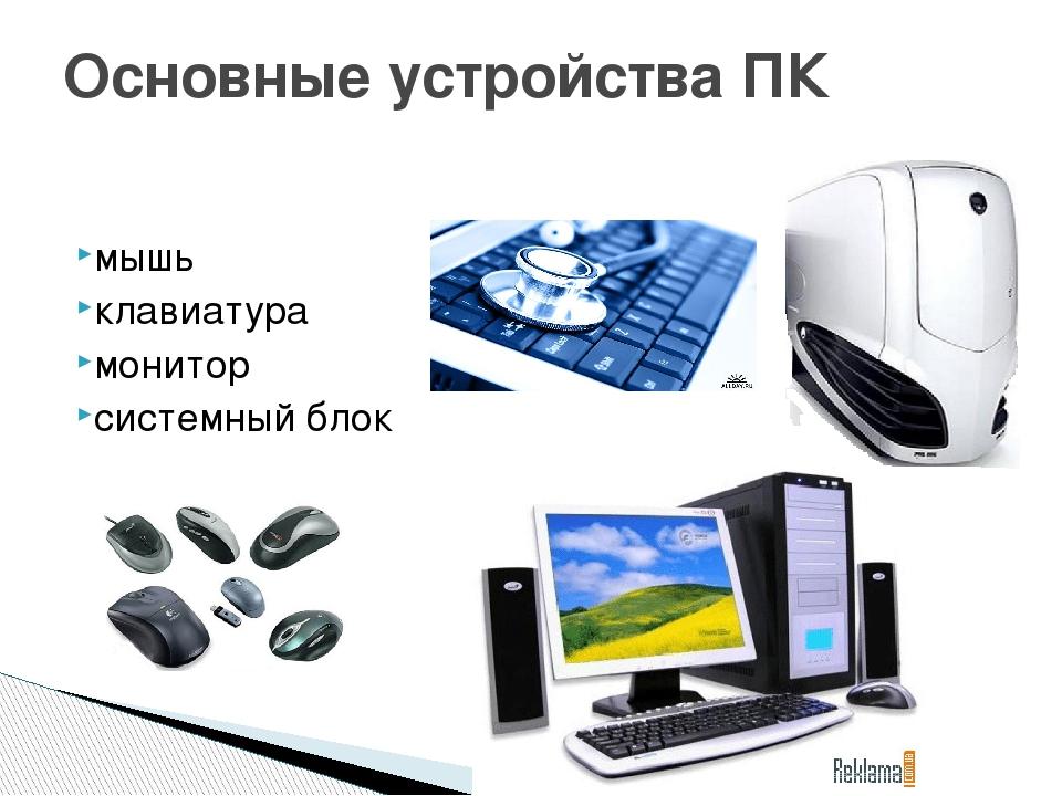 мышь клавиатура монитор системный блок Основные устройства ПК