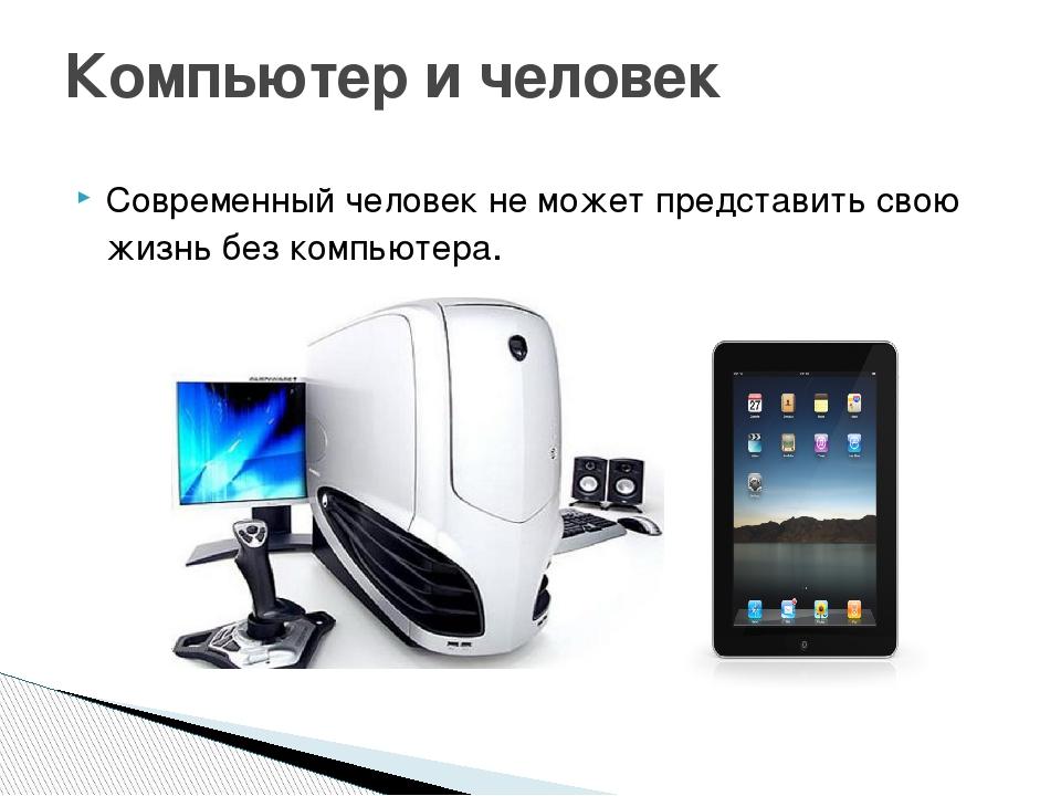Современный человек не может представить свою жизнь без компьютера. Компьютер...