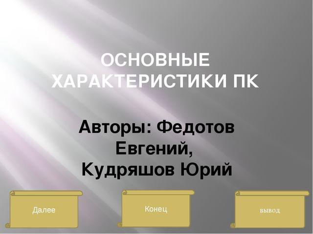 Материнская плата и ее составляющие микропроцессор Разъемы для плат оперативн...