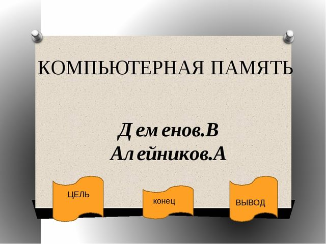 внутренние виды памяти: Энергозависимость Энергозависимая память (англ. volat...