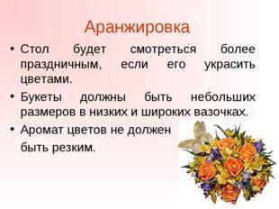Аранжировка Стол будет смотреться более праздничным, если его украсить цветам