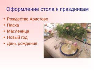 Оформление стола к праздникам Рождество Христово Пасха Масленица Новый год Де