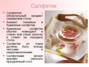 Салфетки Салфетка – обязательный предмет сервировки стола. Бывают тканевые и