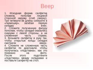 Веер 1. Исходная форма салфетка сложена пополам лицевой стороной наружу (сги