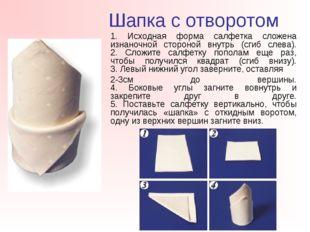 Шапка с отворотом 1. Исходная форма салфетка сложена изнаночной стороной вну