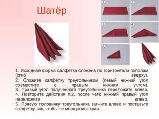 Шатёр 1. Исходная форма салфетка сложена по горизонтали пополам (сгиб вверху
