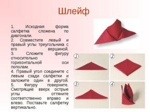 Шлейф 1. Исходная форма салфетка сложена по диагонали. 2. Совместите левый и