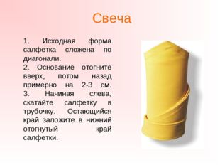 Свеча 1. Исходная форма салфетка сложена по диагонали. 2. Основание отогните