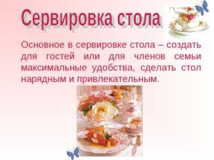 Основное в сервировке стола – создать для гостей или для членов семьи максим