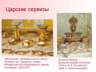 Царские сервизы «Монплезир». Екатерининский корпус. Желтый зал. Гурьевскии се