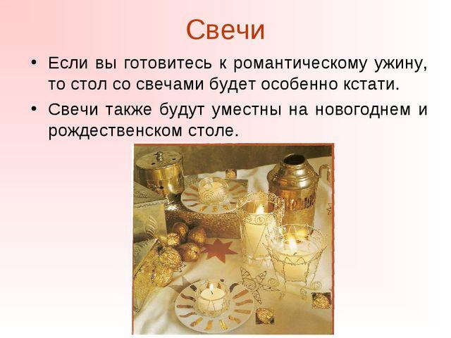 Свечи Если вы готовитесь к романтическому ужину, то стол со свечами будет осо...