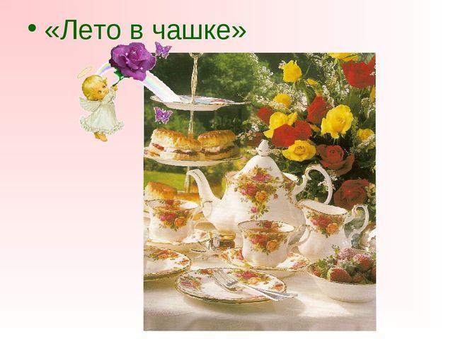 «Лето в чашке»