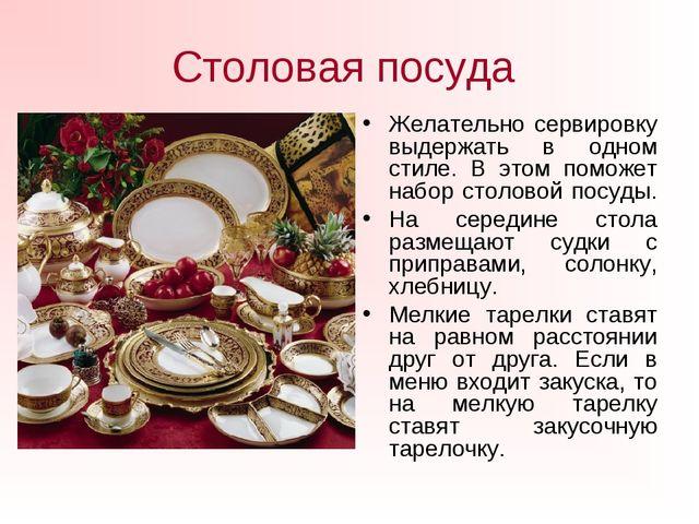 Столовая посуда Желательно сервировку выдержать в одном стиле. В этом поможет...