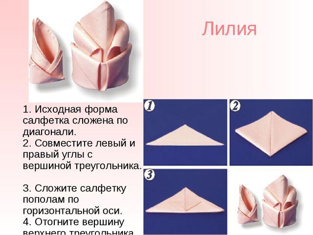 Лилия 1. Исходная форма салфетка сложена по диагонали. 2. Совместите левый и...