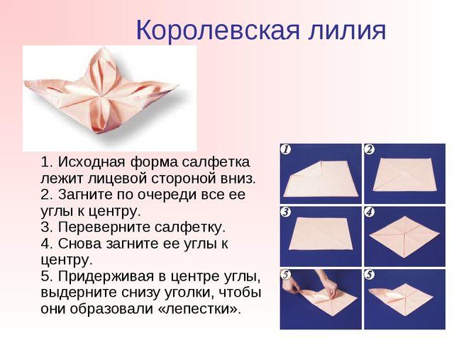 Королевская лилия 1. Исходная форма салфетка лежит лицевой стороной вниз. 2....