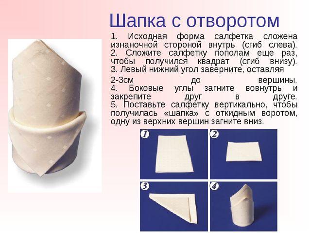 Шапка с отворотом 1. Исходная форма салфетка сложена изнаночной стороной вну...
