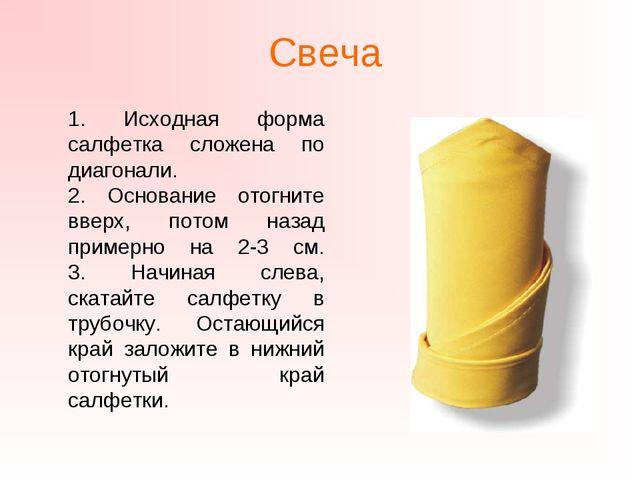 Свеча 1. Исходная форма салфетка сложена по диагонали. 2. Основание отогните...