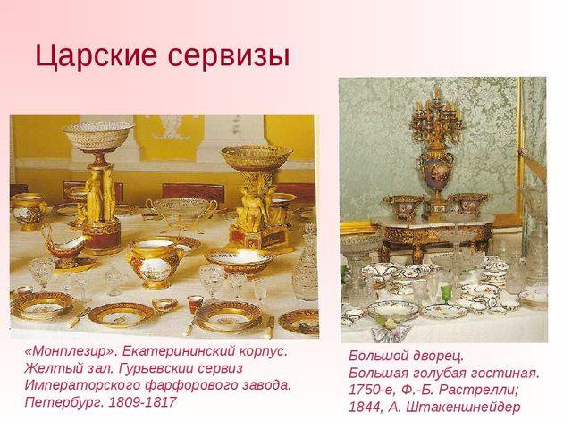 Царские сервизы «Монплезир». Екатерининский корпус. Желтый зал. Гурьевскии се...