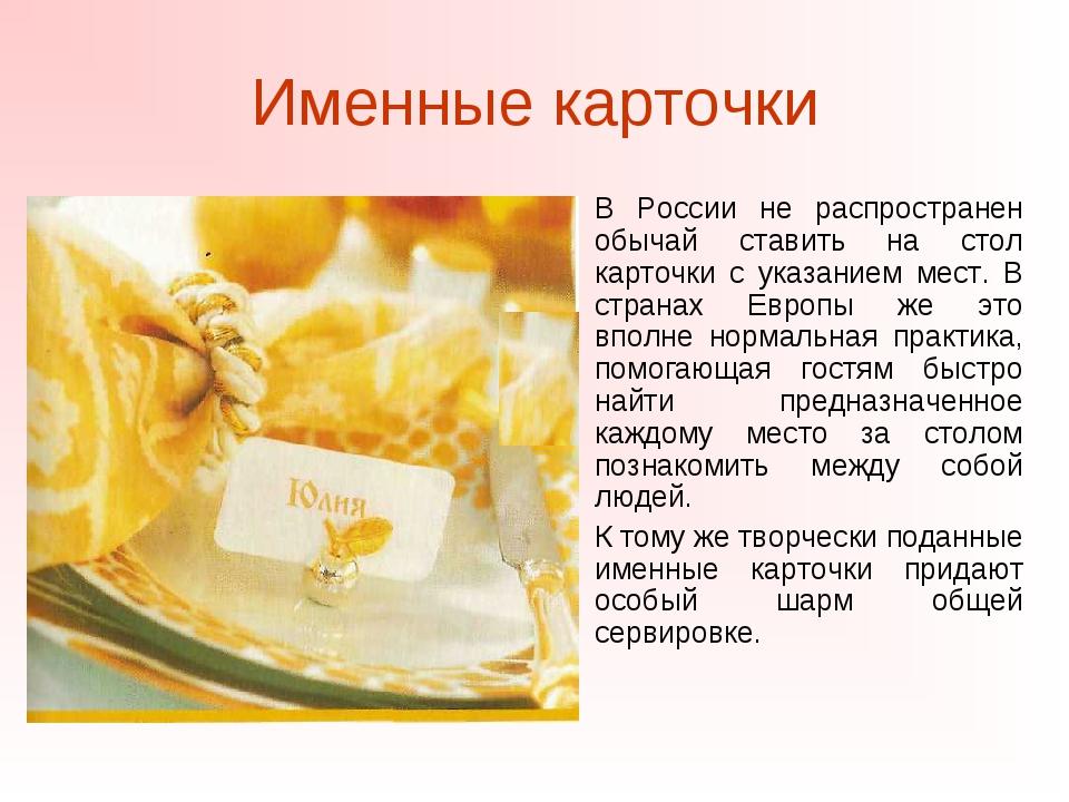 Именные карточки В России не распространен обычай ставить на стол карточки с...