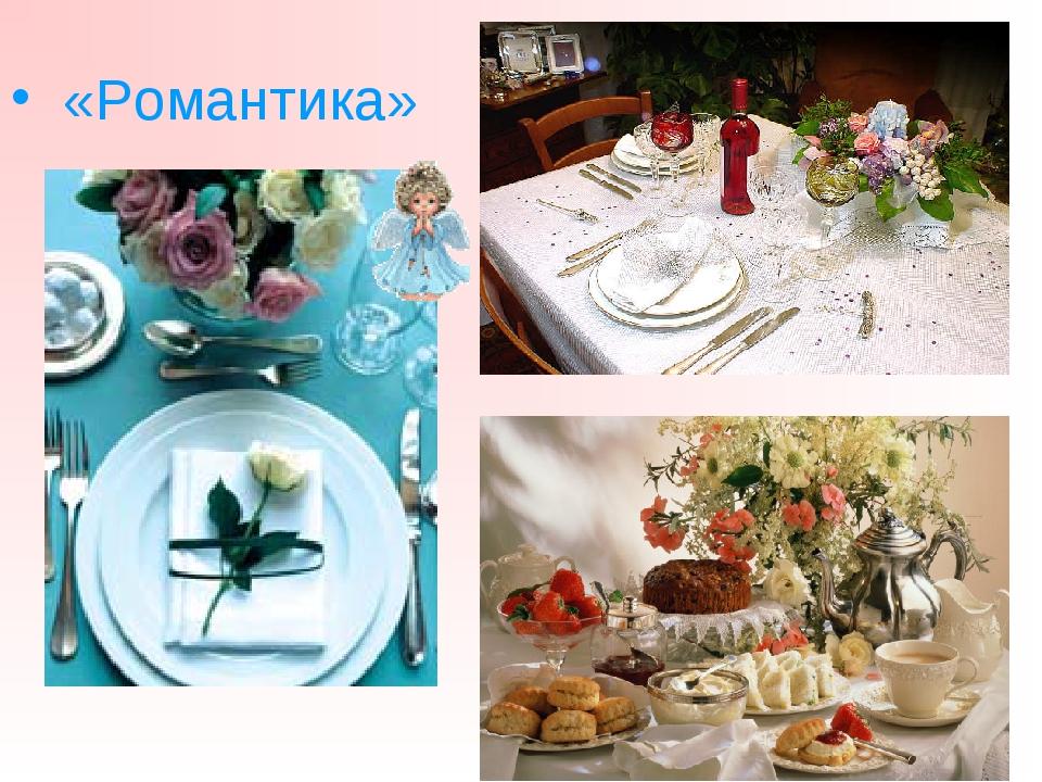 «Романтика»