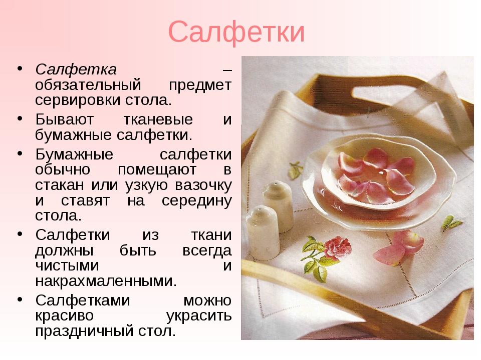 Салфетки Салфетка – обязательный предмет сервировки стола. Бывают тканевые и...