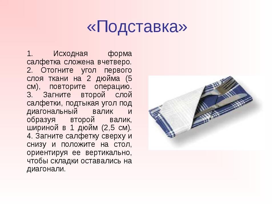 «Подставка» 1. Исходная форма салфетка сложена вчетверо. 2. Отогните угол пе...